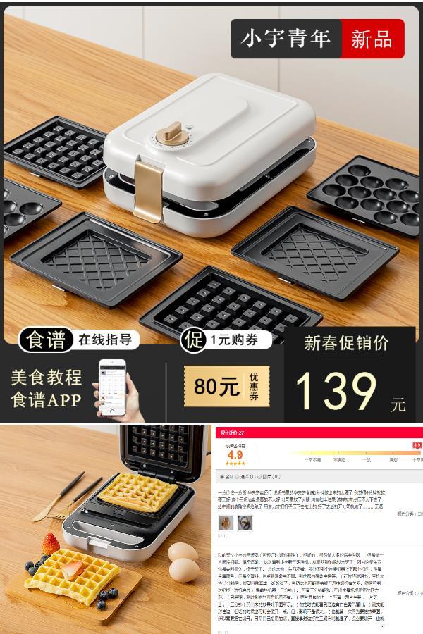 小宇青年三明治机 多功能早餐机家用定时 华夫饼轻食机面包吐司机