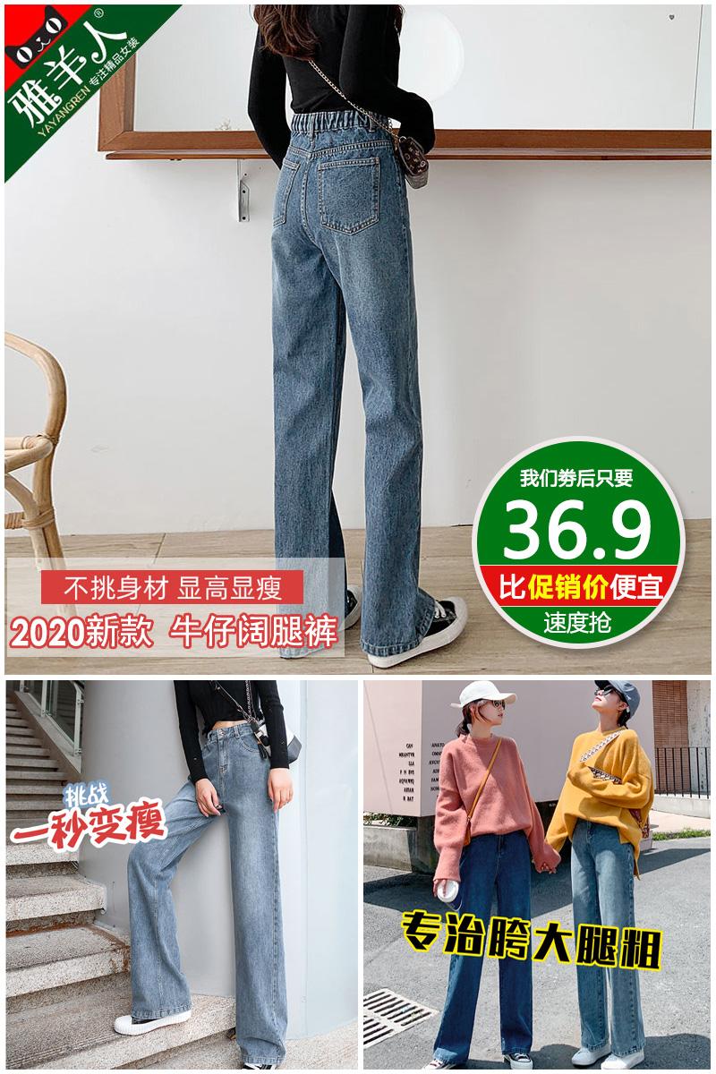 泫雅牛仔裤女春装2020年新款宽松显瘦老爹高腰垂感直筒阔腿春秋冬