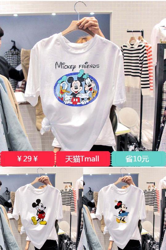 2020新款夏季韩版宽松学生卡通米奇纯棉短袖t恤女装白色上衣ins潮