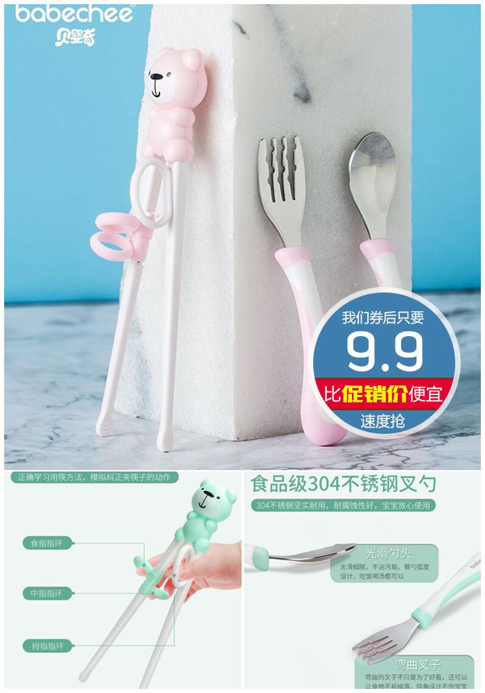儿童筷子训练筷一段练习筷婴儿训练勺子学习筷辅食勺宝宝餐具套装
