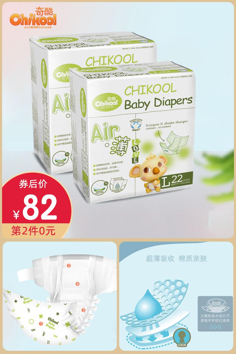 【第2件0元】奇酷纸尿裤XL超薄透气宝宝婴儿拉拉学步裤XXL尿不湿L