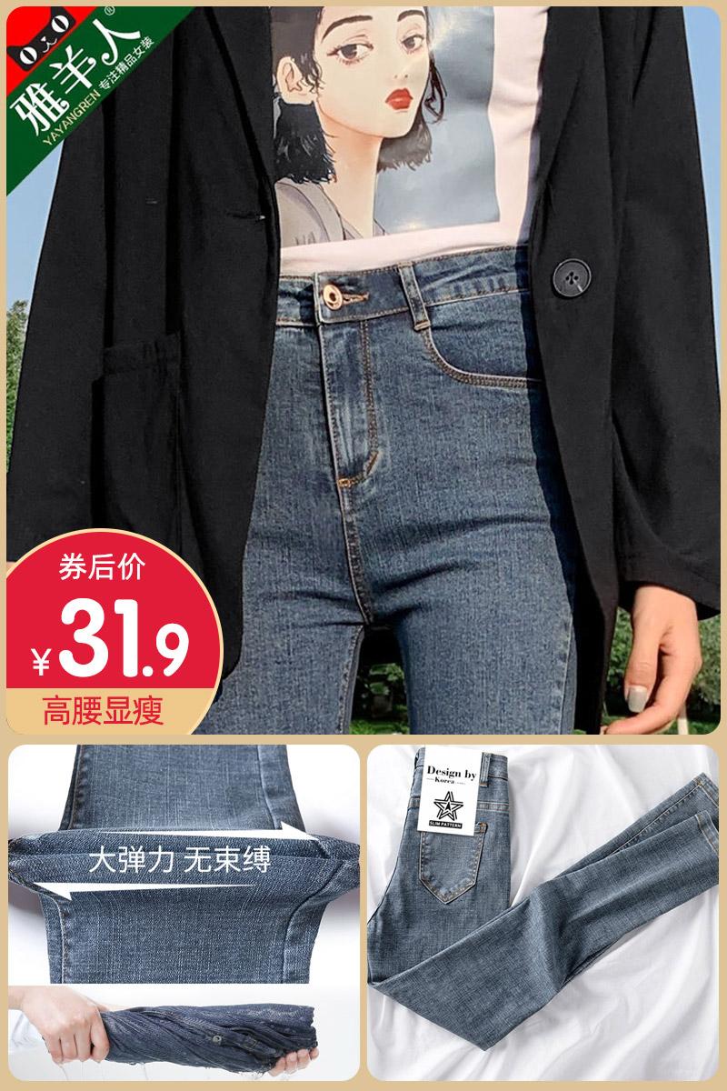 高腰牛仔裤女春装2020年新款潮春季修身显瘦黑色直筒紧身九分小脚