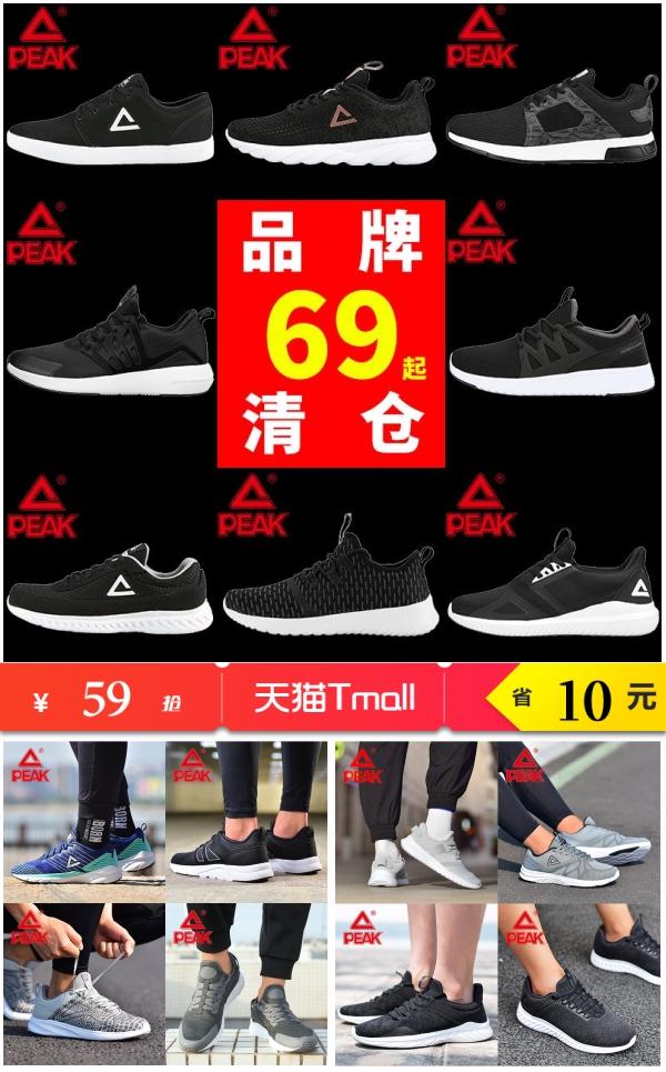 匹克运动鞋男2020春季跑步鞋网面透气特价鞋子品牌断码清仓男鞋