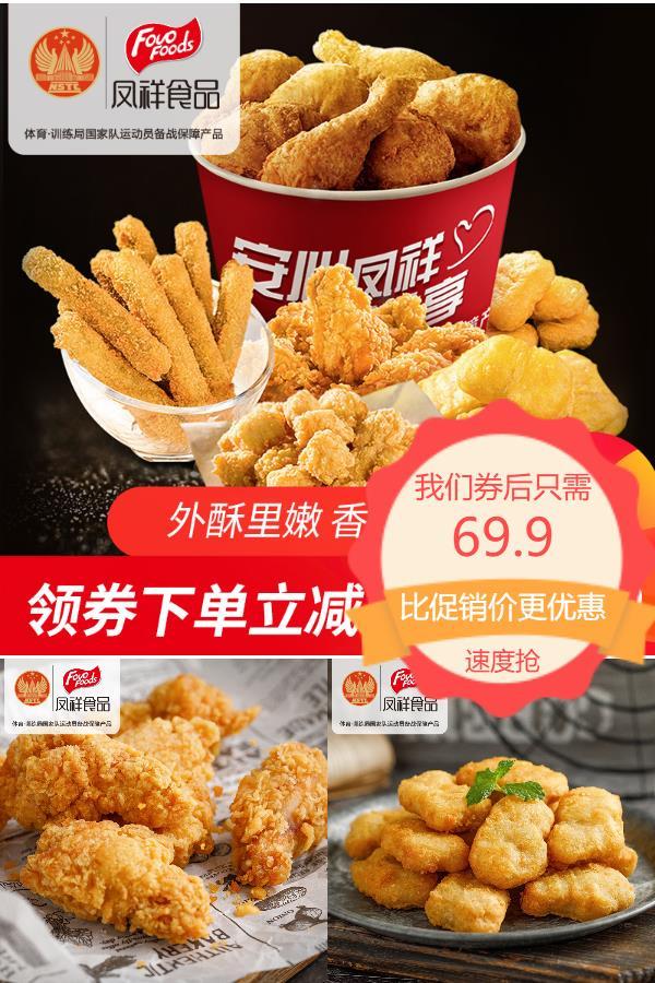 凤祥炸鸡家庭桶4袋共1.9kg聚会翅根鸡块鸡米花半成品菜夜宵快手菜