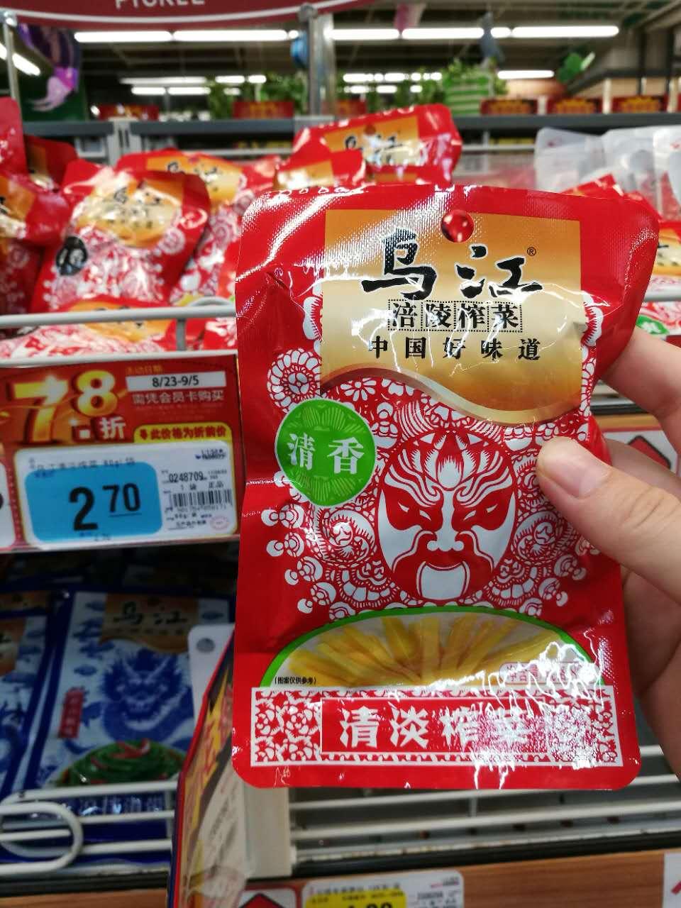 【乌江旗舰店】微辣清淡组合装30袋