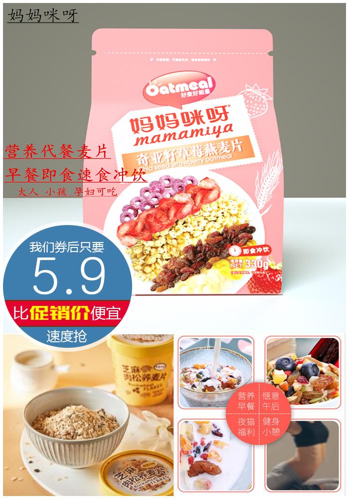 直降、【李佳琦推荐】代餐水果坚果燕麦片 6杯  5.9元史低  之前最低价9.9