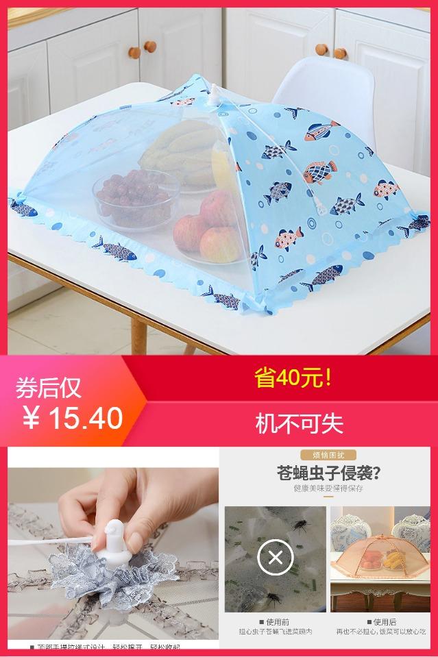 信息化/防苍蝇盖菜罩折叠餐桌罩防尘遮伞价格/优惠_券后15.4元包邮
