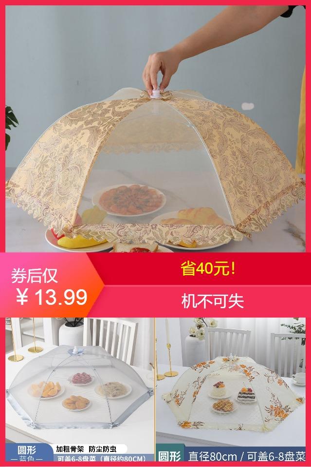 信息化/盖菜罩家用折叠餐桌罩子防苍蝇防尘价格/优惠_券后13.99元包邮