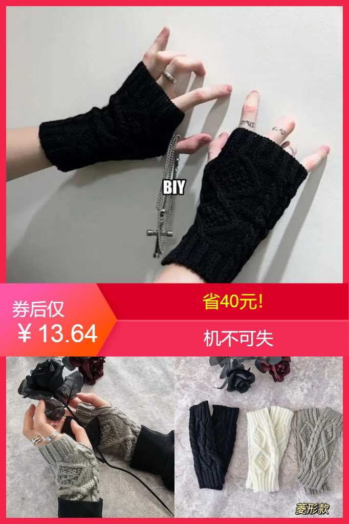暗黑半指手套男女秋冬毛线针织保暖纯色穿指价格/报价_券后13.64元包邮