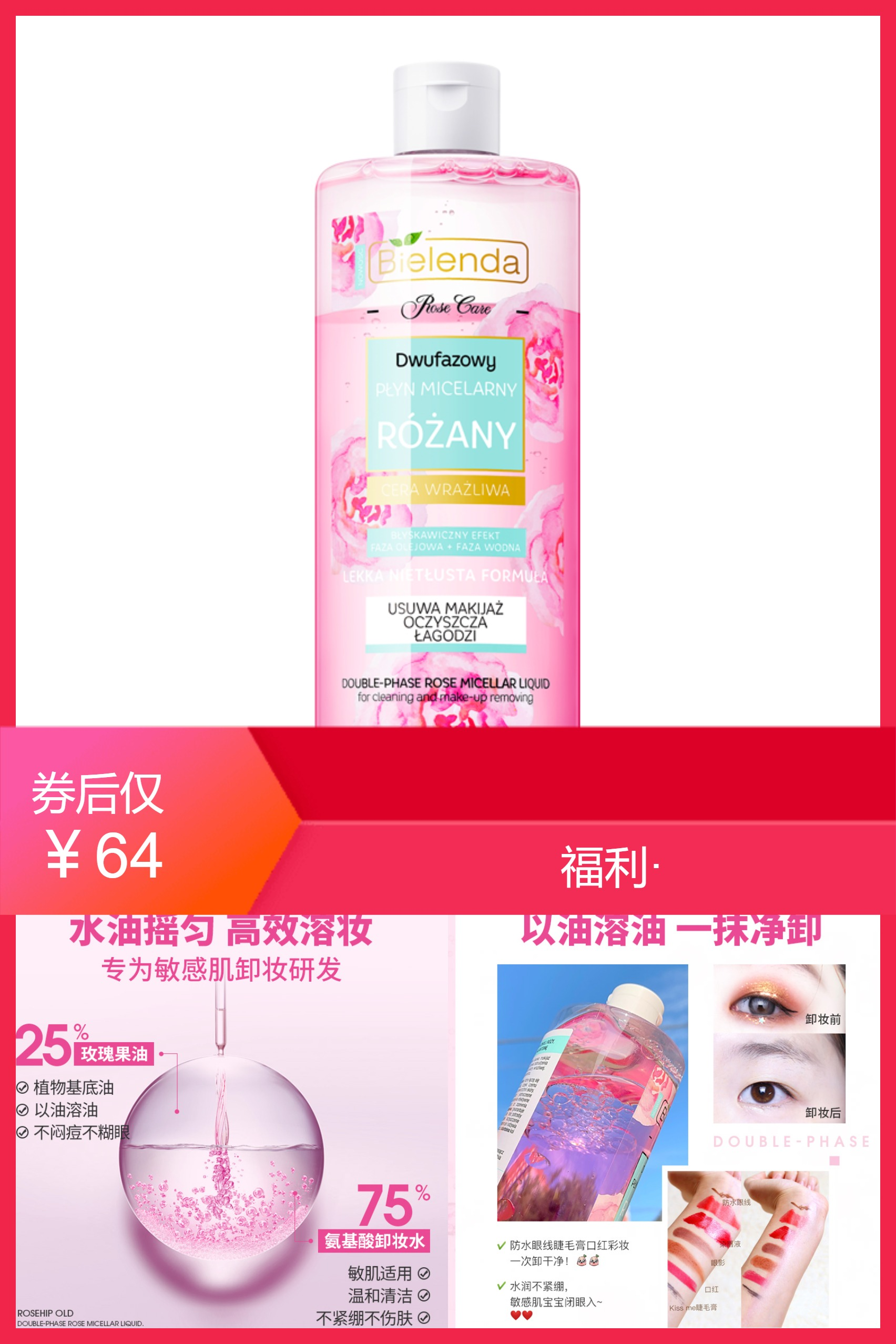 【碧莲达】玫瑰果油卸妆水500ML价格/优惠_券后59元包邮