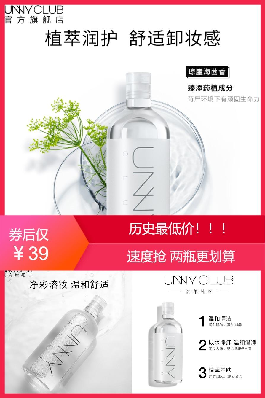 【UNNY官旗】温和清洁卸妆水500ml价格/优惠_券后39元包邮
