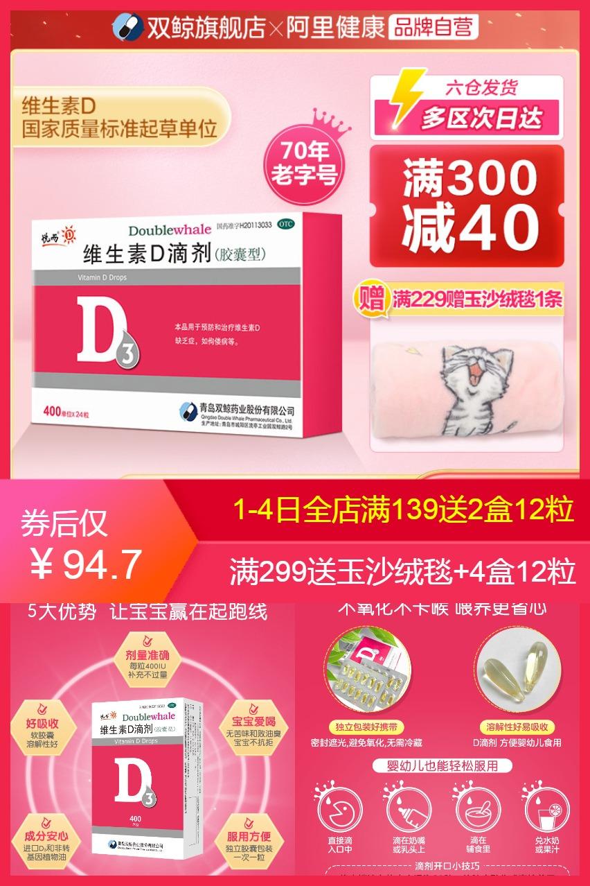 3盒【悦而】儿童VD钙加送50粒价格/报价_券后119.9元包邮
