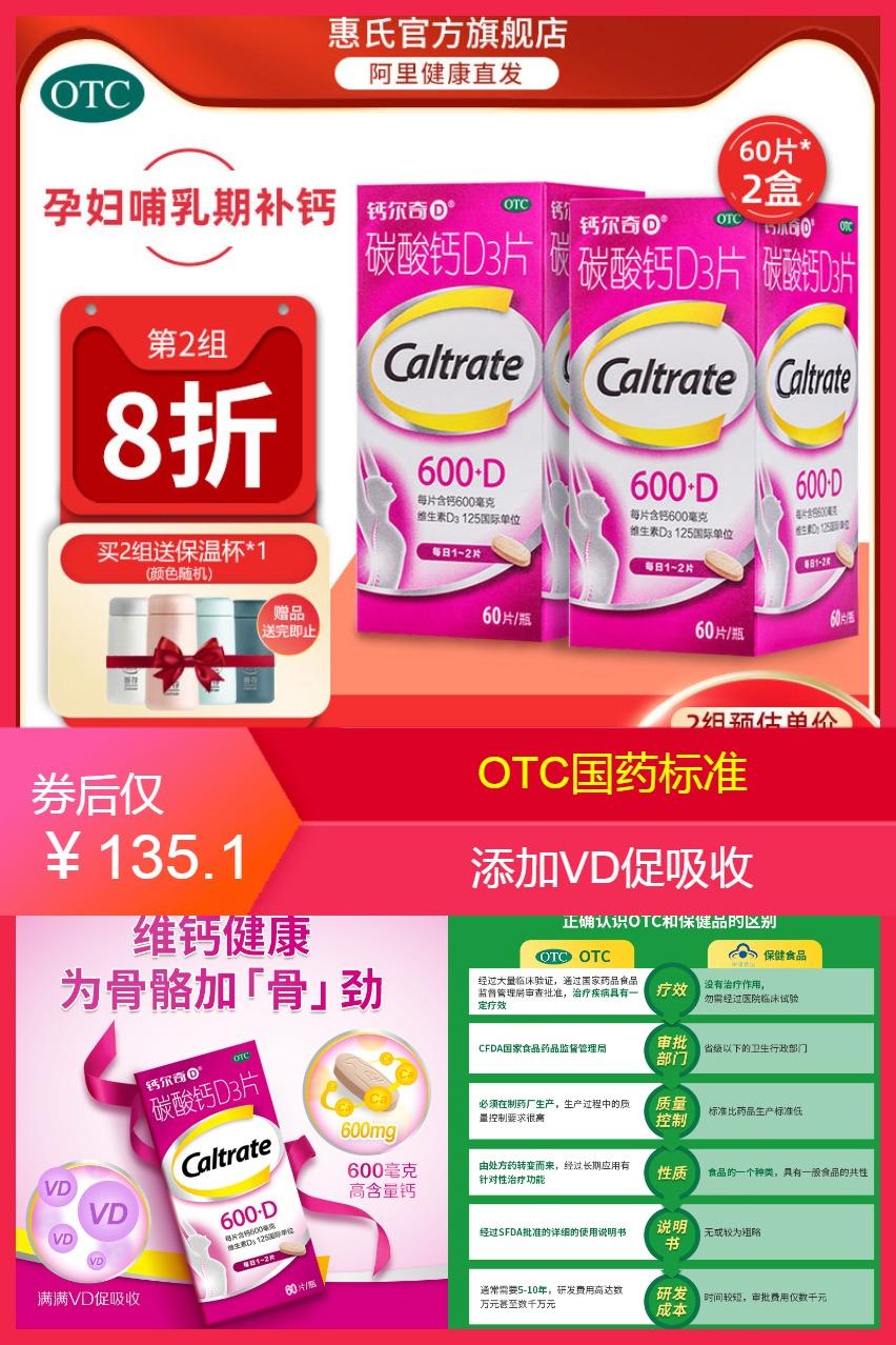 2盒钙尔奇孕妇哺乳期碳酸钙价格/报价_券后140.1元包邮