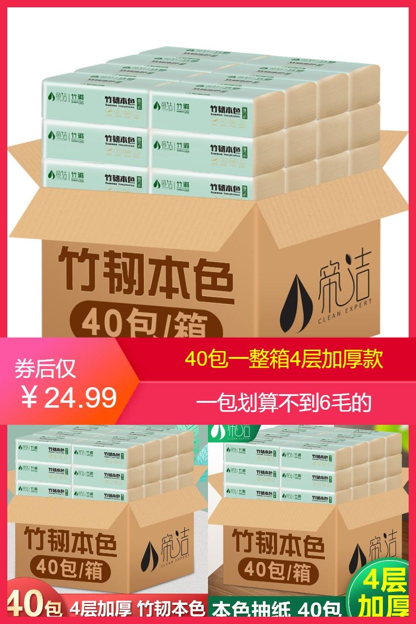 40大包抽纸4层加厚整箱装价格/优惠_券后24.99元包邮