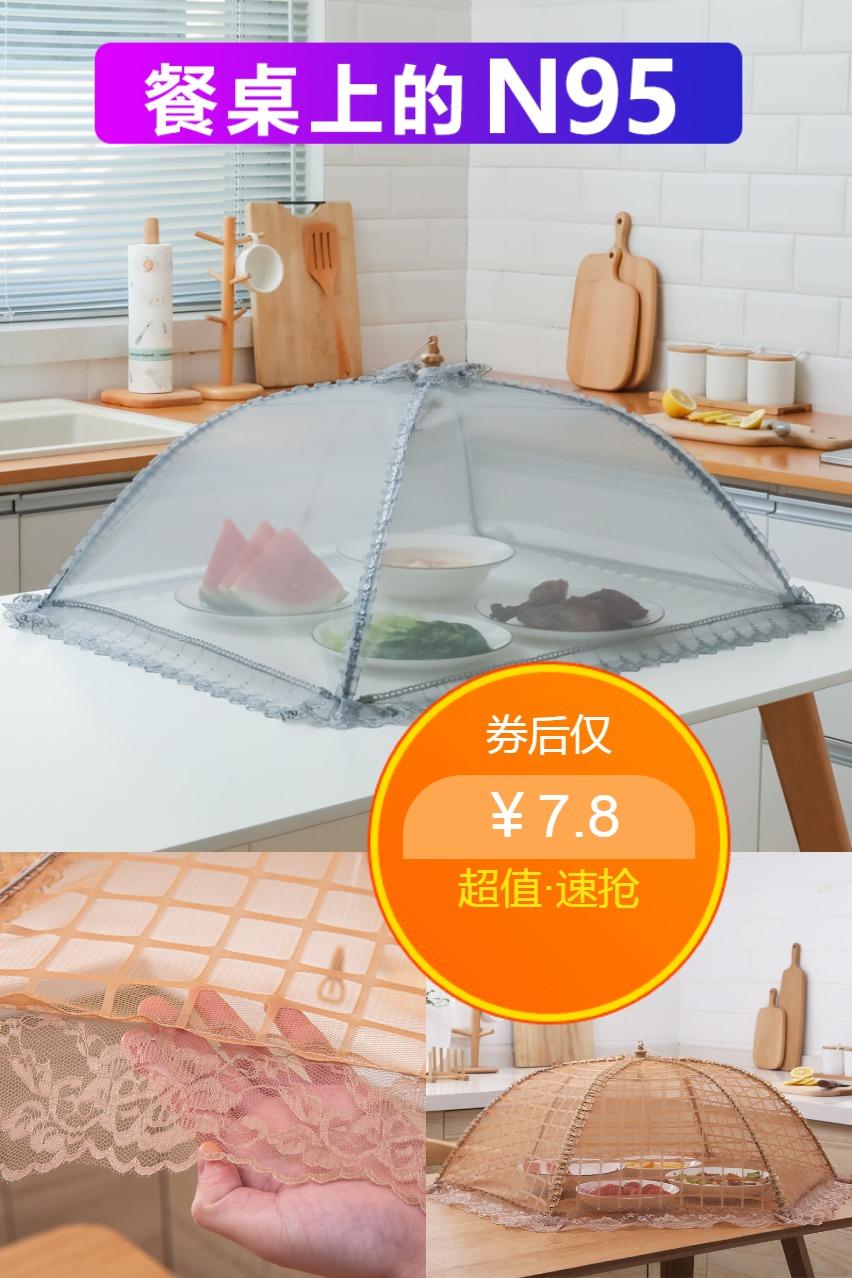 防尘防苍蝇可折叠盖菜罩价格/优惠_券后5.8元包邮