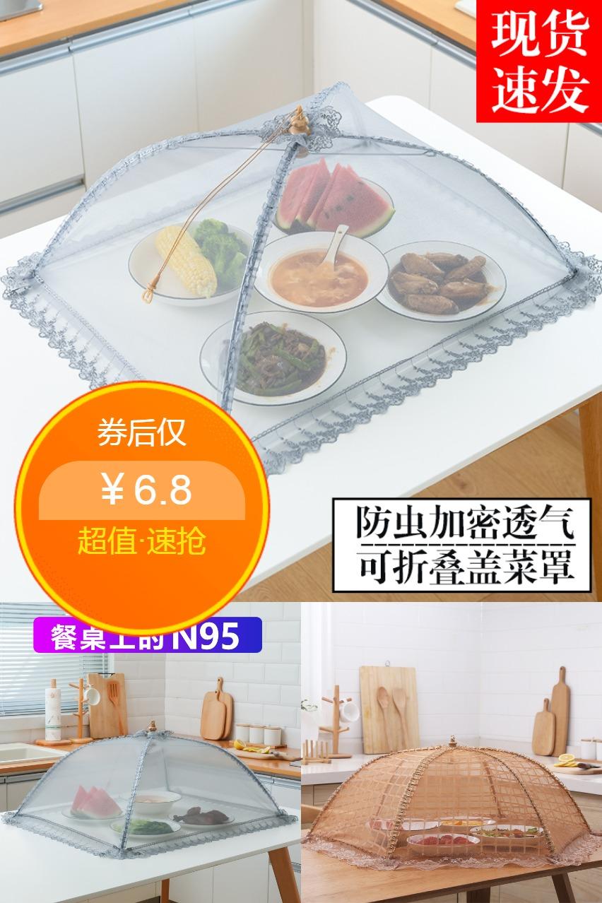新款清新大尺寸饭菜罩餐桌折叠罩遮菜盖伞价格/优惠_券后6.8元包邮