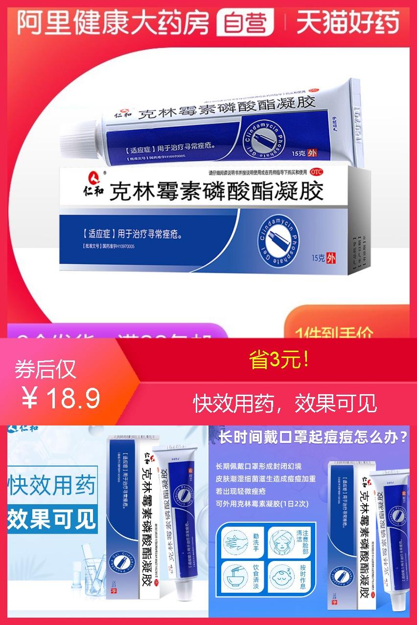 仁和克林霉素磷酸酯凝胶维aA乳酸膏价格/报价_券后18.9元包邮