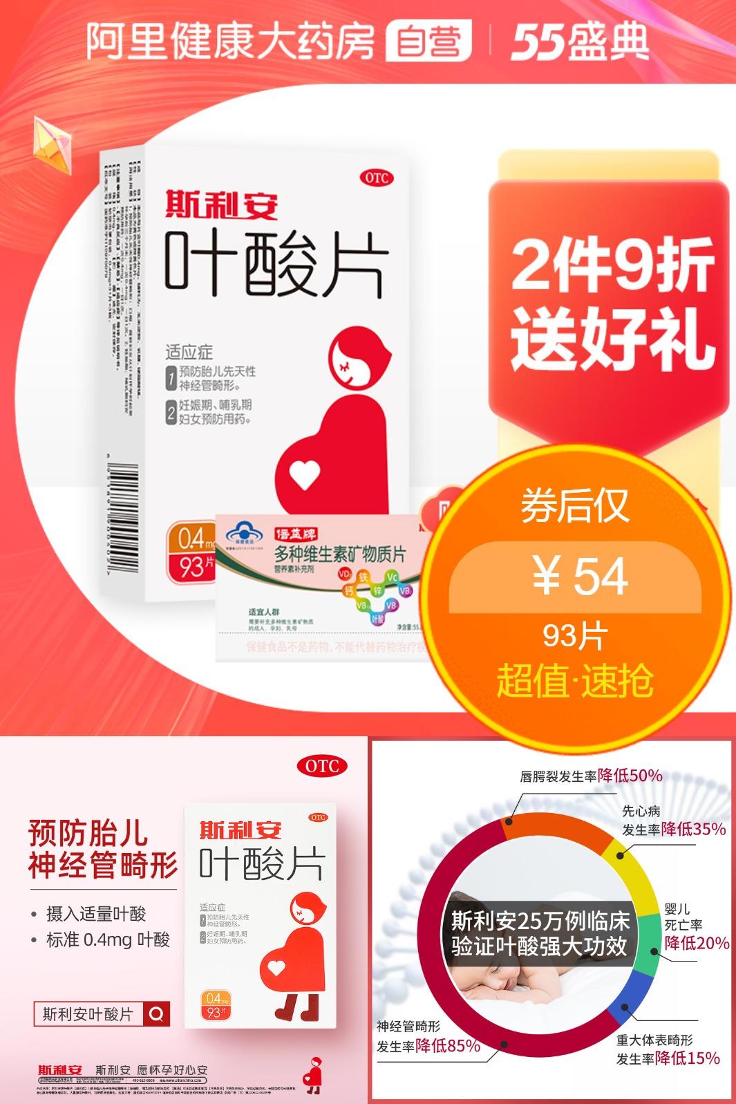 【斯利安】孕妇孕期备孕叶酸片*93片价格/报价_券后54元包邮