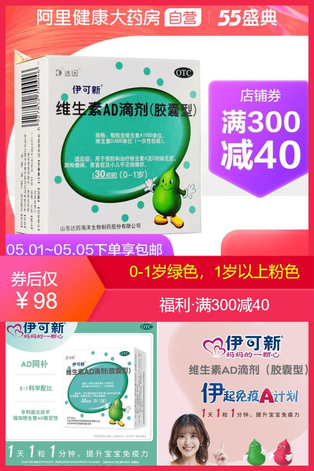 【90粒】伊可新维生素AD滴剂儿童补钙价格/报价_券后98元包邮
