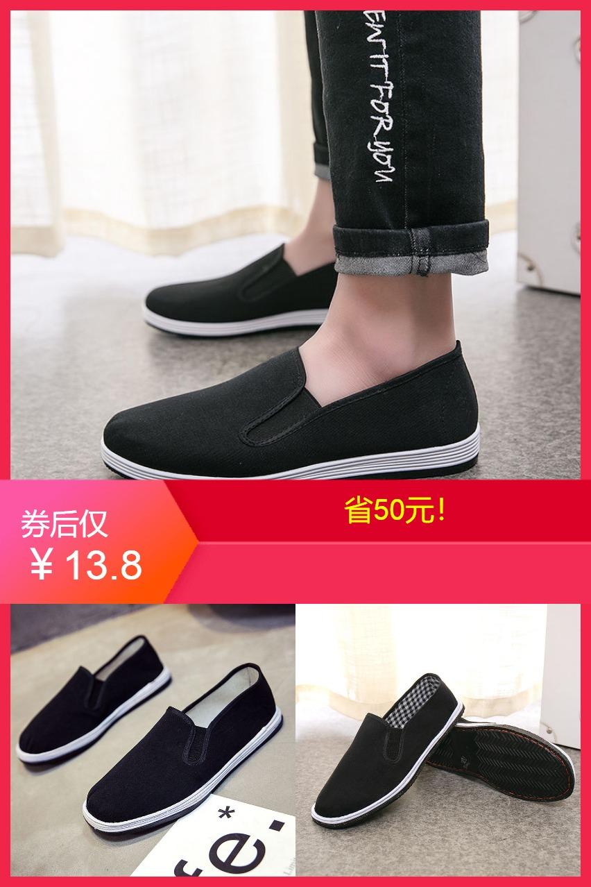 北京老布鞋透气男工作鞋休闲鞋开车鞋布鞋价格/优惠_券后13.8元包邮