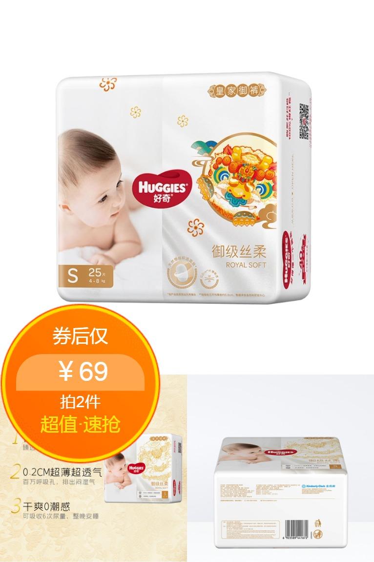 【拍两件】好奇皇家御裤婴儿纸尿裤S50片价格/报价_券后69元包邮