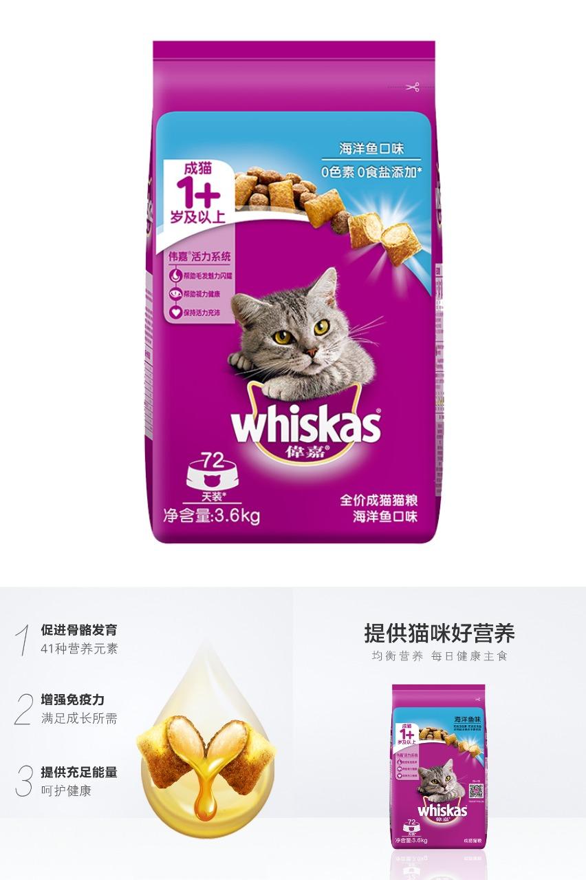 【猫超】伟嘉海洋鱼味成年猫粮3.6kg