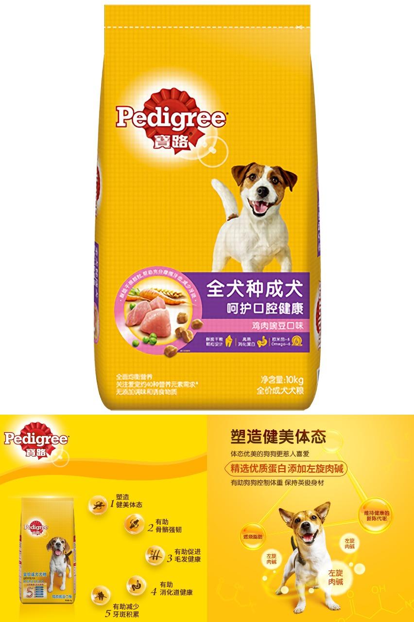 宝路成犬粮10kg通用型全价狗粮