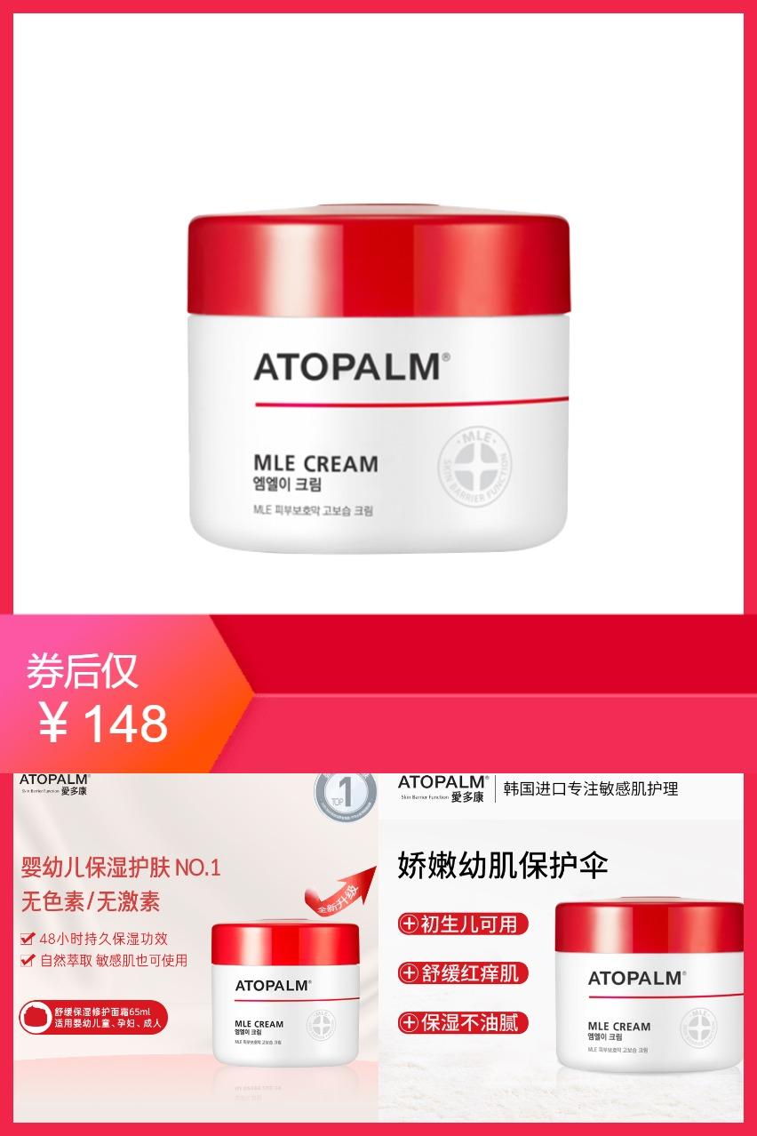 ATOPALM/爱多康韩国进口面霜