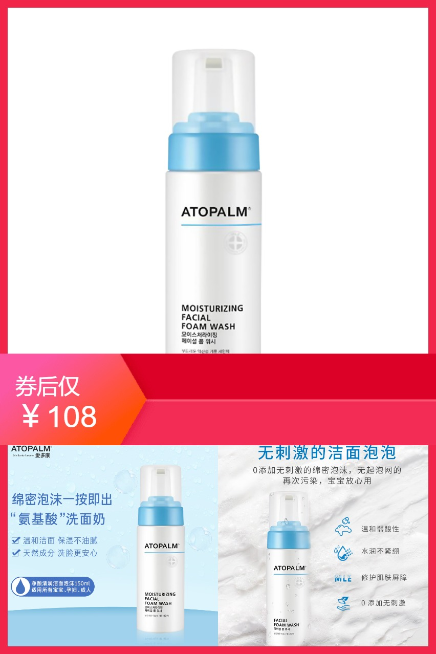 ATOPALM/爱多康韩国进口婴幼儿洗面奶