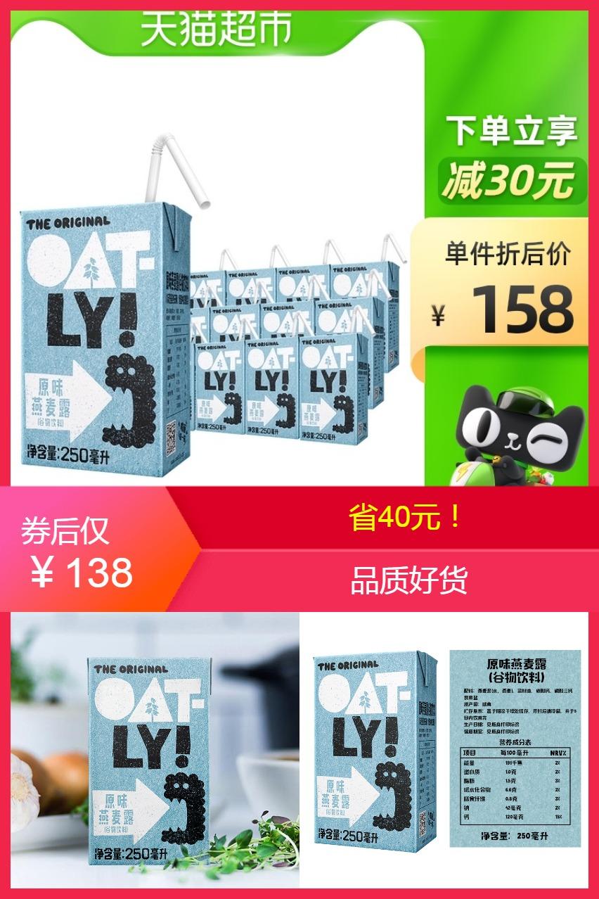 oatly燕麦奶早餐奶250ml*18瓶整箱