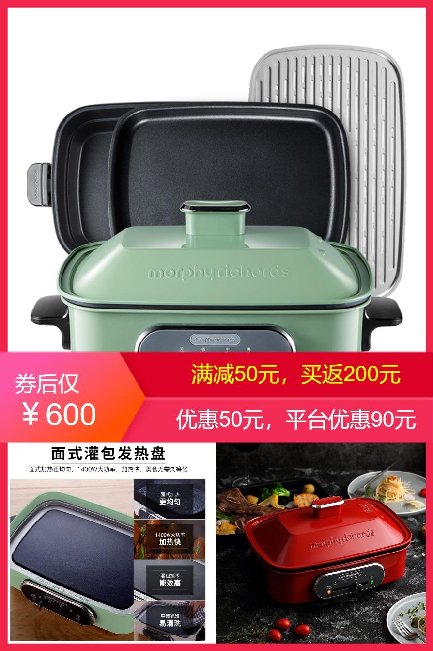 【猫超】摩飞多功能料理锅一体锅
