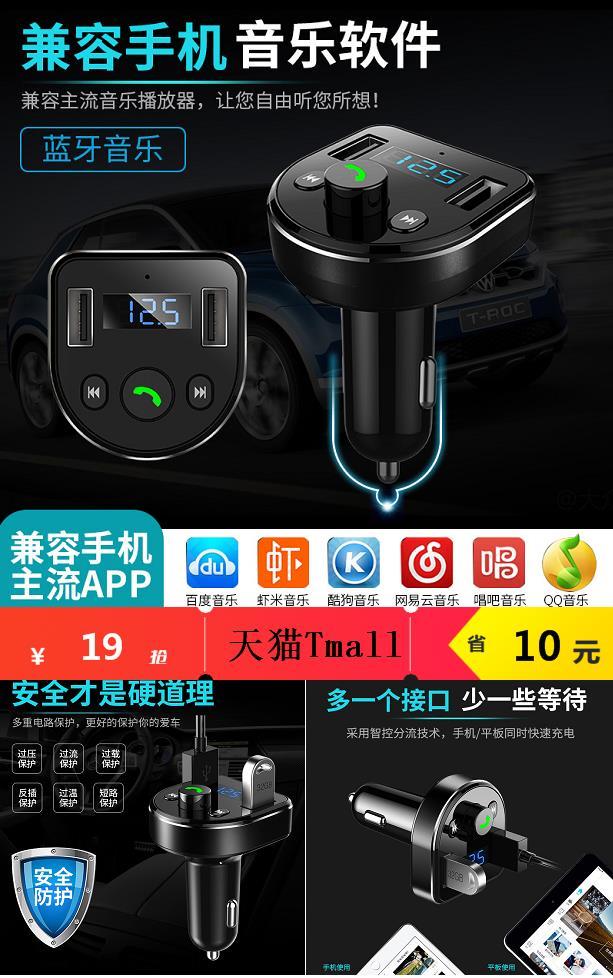 隐形蓝牙耳机12放大镜6车载蓝牙MP3播放器19平衡车379插排带5米线9GPS定位防盗器19