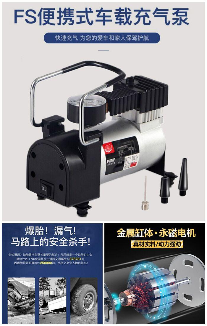 充气泵34车载数显烧水杯163吸尘器39焊锡11烙铁8汽车自动遮阳帘55耳机4充电鼠标17