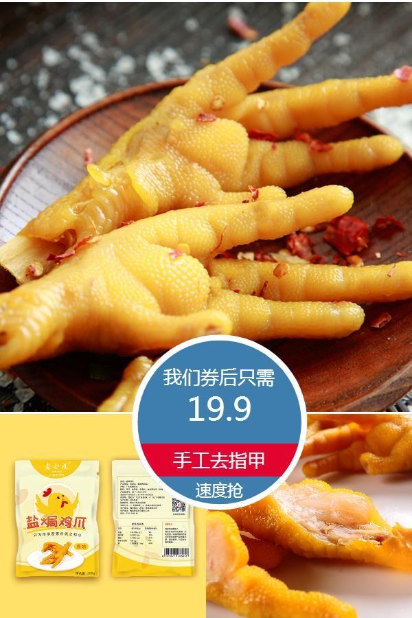 【老白渡】鹽焗土雞爪200g/袋