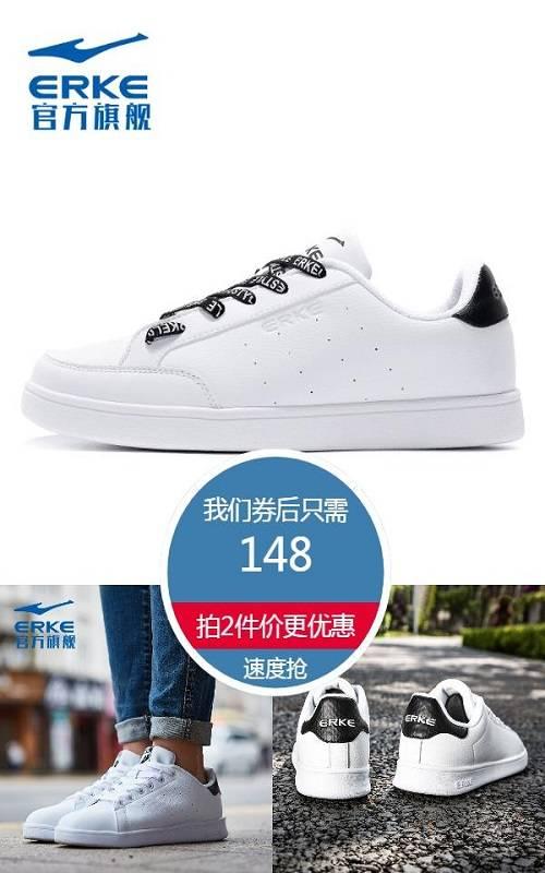 【鸿星尔克】新款情侣透气跑步鞋休闲鞋 拍3件:劵后187元包邮