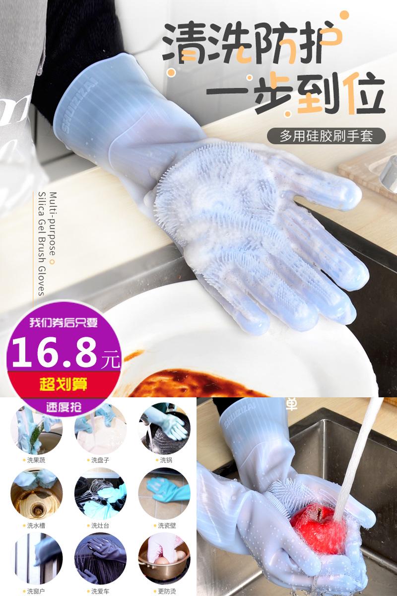 洗碗手套魔術硅膠刷碗神器多功能家務廚房