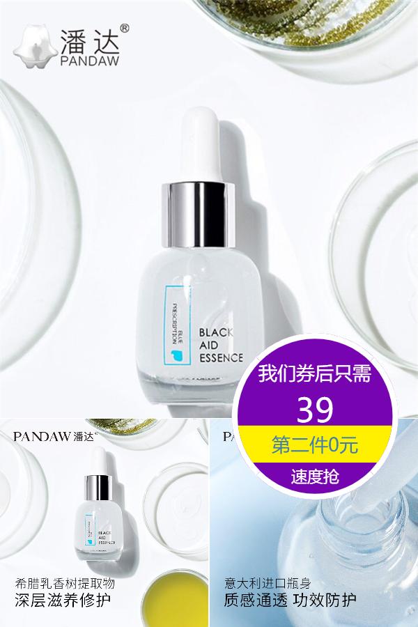 【第二件39元】潘達補水保濕精華液
