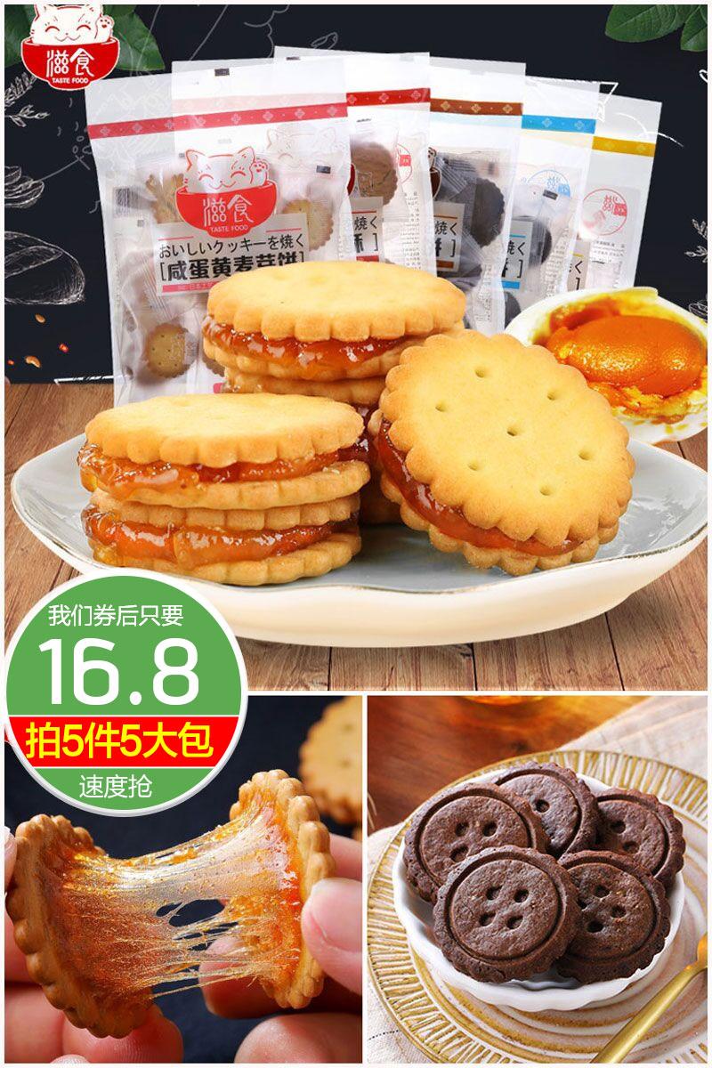 滋食蛋黄夹心饼干怎么样?滋食网红咸蛋黄夹心饼干好吃吗?食品热量质量测评