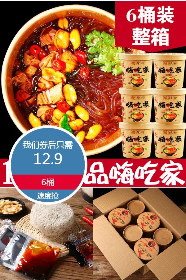 嗨吃家 重庆正宗酸辣粉 6桶