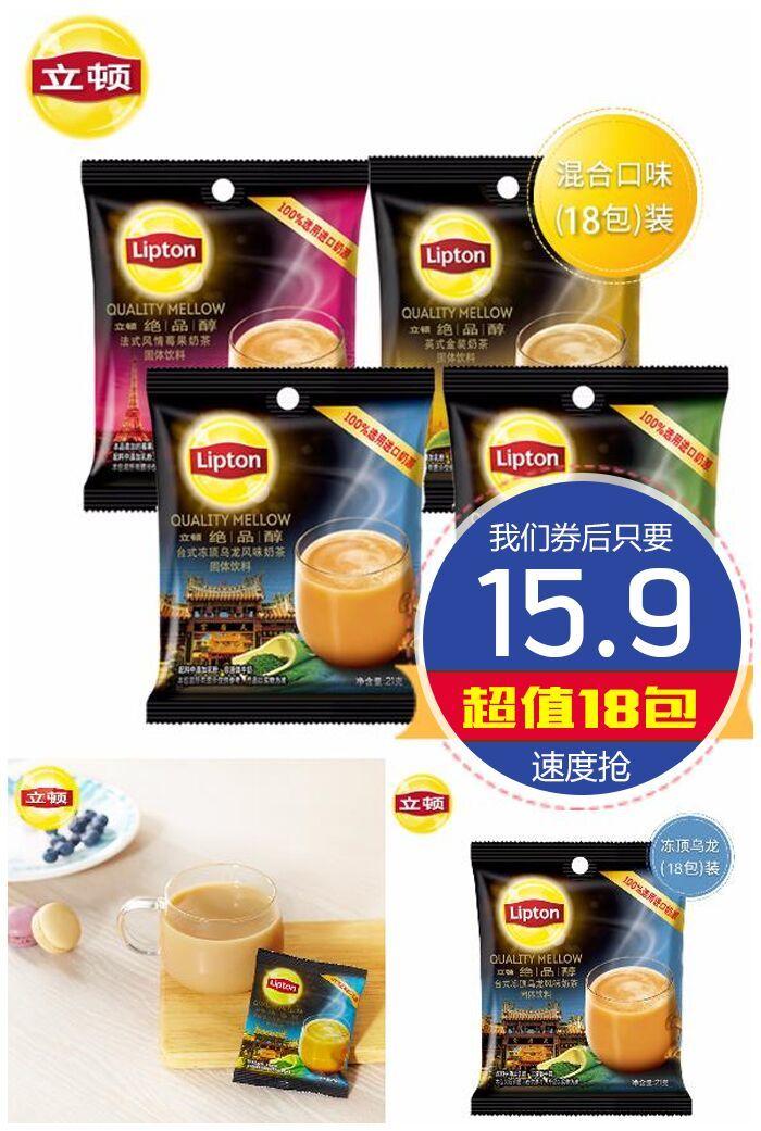 联合利华 立顿 速溶奶茶粉 18包