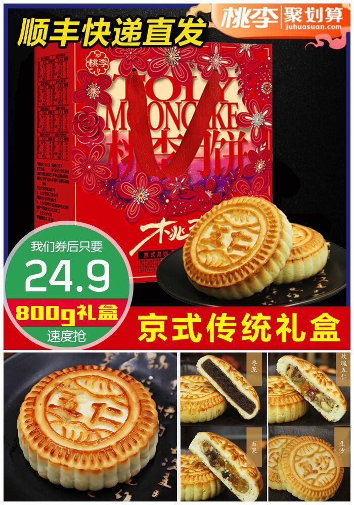 桃李月饼礼盒家庭装800g老式月饼多口味京式五仁中秋