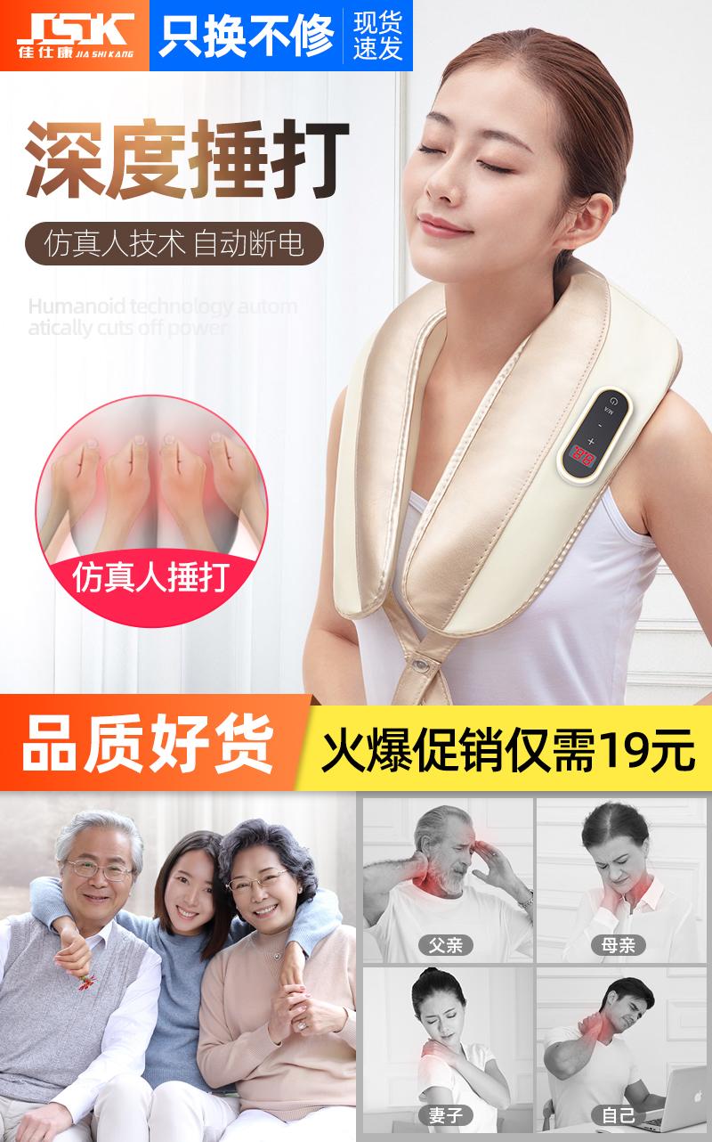 肩颈椎按摩器疏通仪颈部腰部肩膀部家用捶背颈肩揉捏理疗捶打披肩