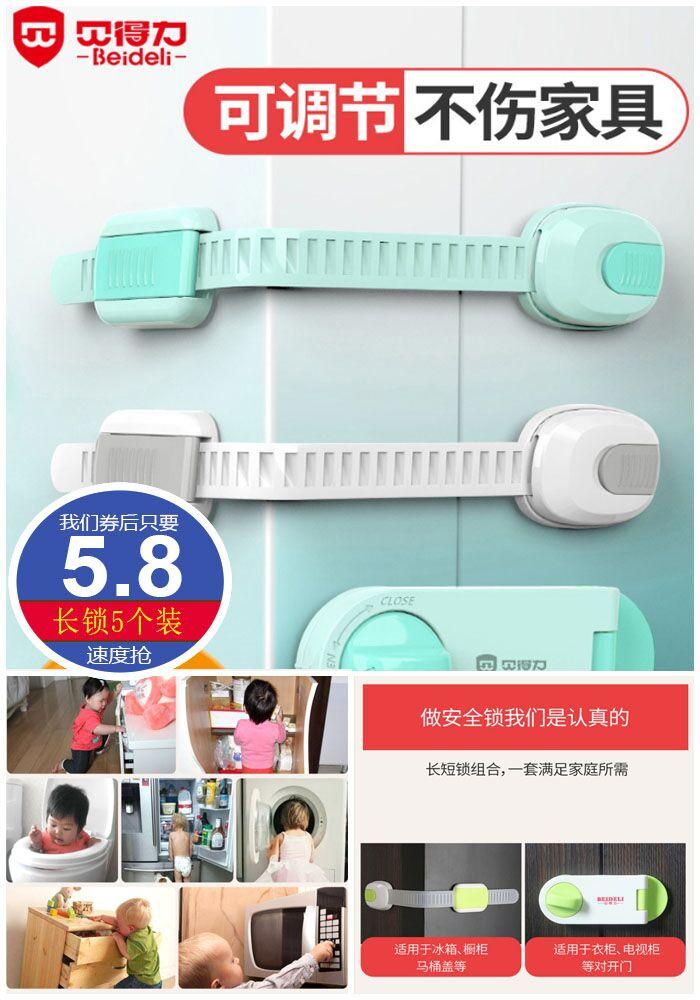 儿童安全锁防护抽屉锁婴儿防夹手多功能宝宝防开冰箱柜子柜门锁扣