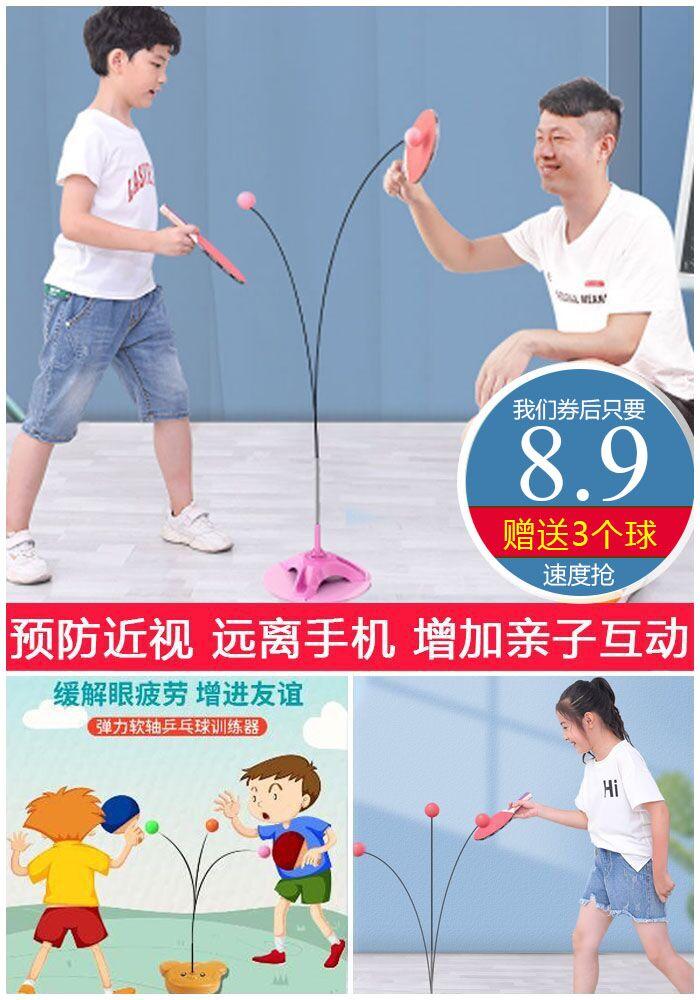 弹力软轴乒乓球训练器儿童防近视室内家用玩具网红兵兵球自练神器