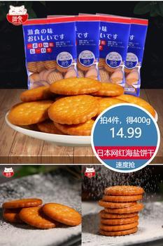 熱銷900w包【拍6件】滋食海鹽餅干