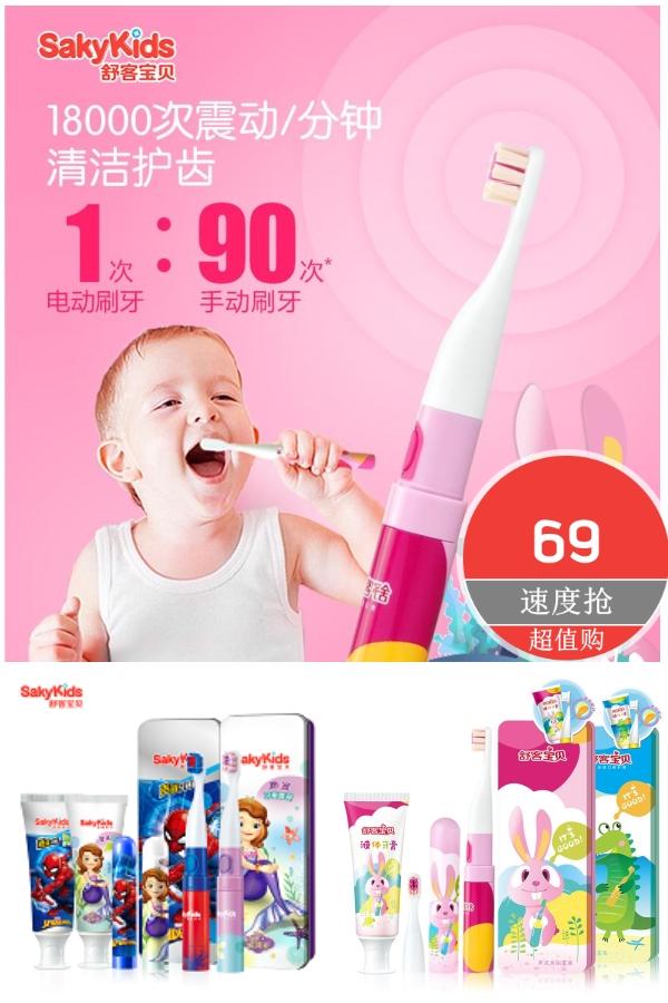 舒客舒克儿童电动牙刷儿童自动牙刷 宝宝电动牙刷2岁以上刷牙神器