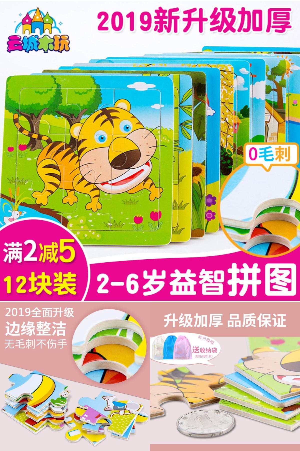幼儿童木质拼图益智力开发动脑3-6岁宝宝2早教男女孩积木小孩玩具