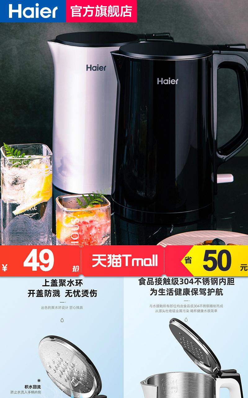 【海尔】304不锈钢电热水壶 领50元独家券,券后【49元】包邮秒杀!