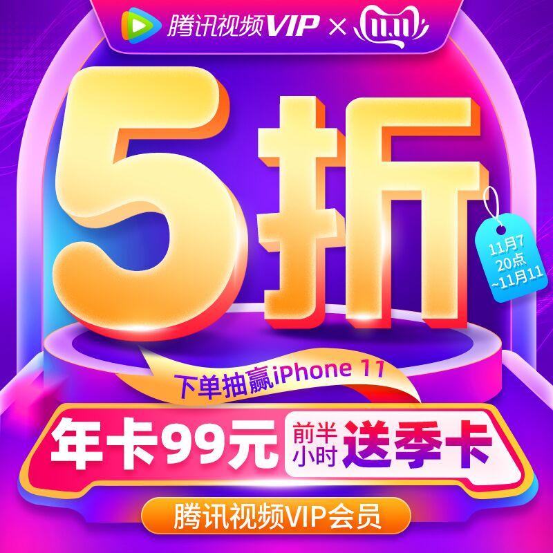 淘宝限时5折半价99元购买1年腾讯视频vip