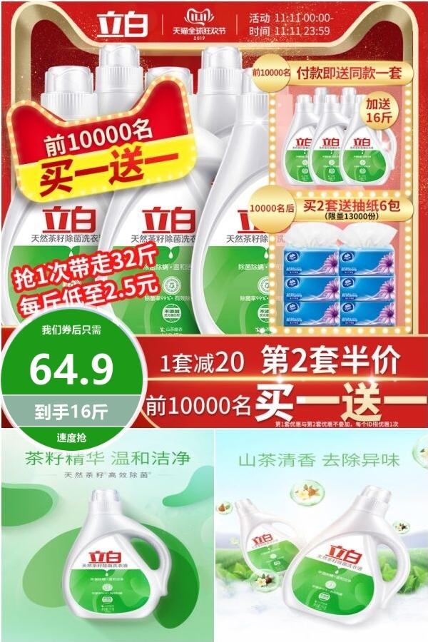抢立白洗衣液买一送一每斤仅2.18元